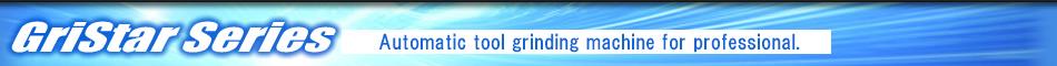 GriStar Series グライスター シリーズ プロのための自動工具研削盤